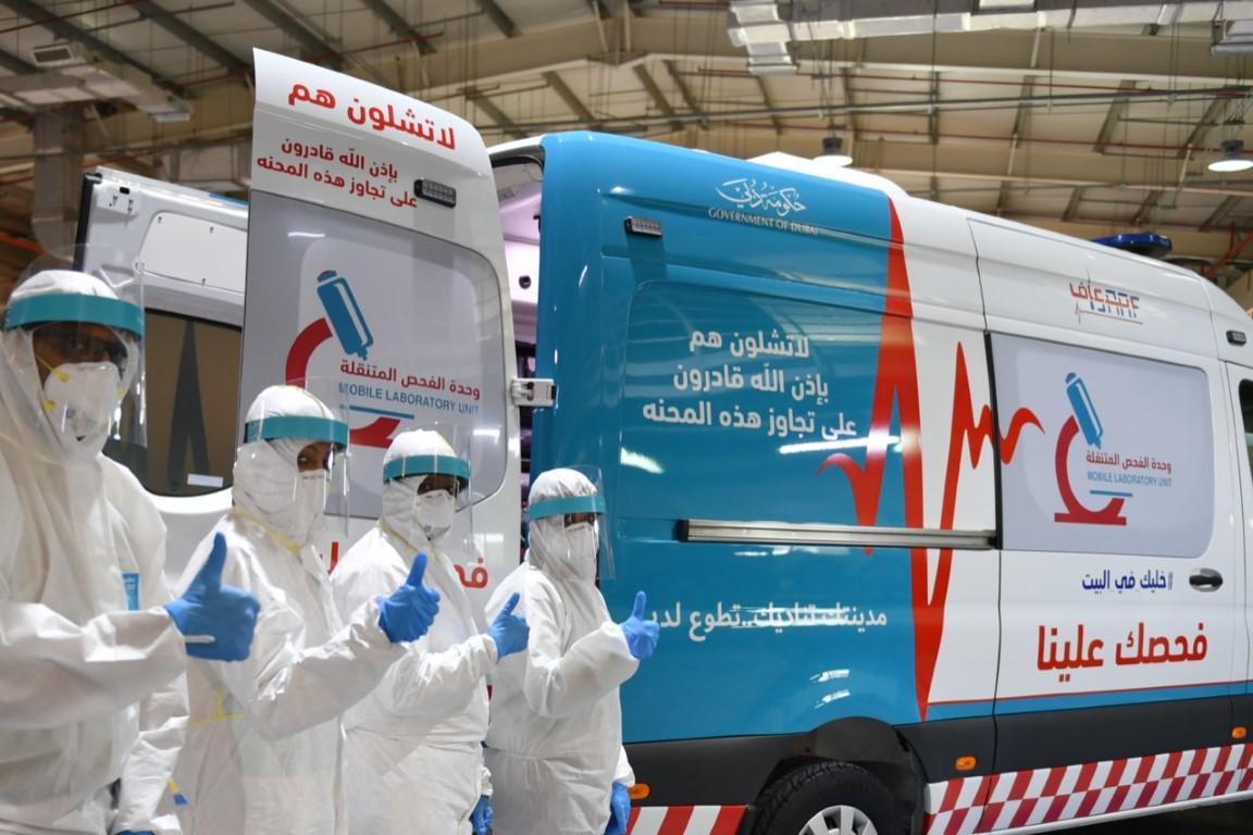 إسعاف دبي تطلق وحدة فحص متنقلّة لمكافحة كورونا