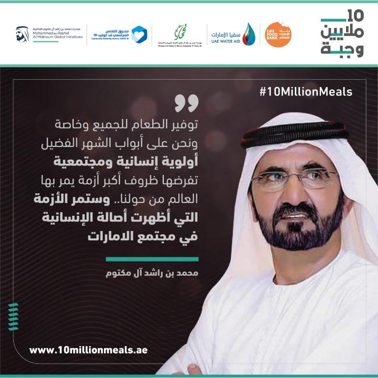 """محمد بن راشد: حملة الـ"""" 10 ملايين وجبة"""" هي لضمان أن لا يحتاج أحد أو يجوع أحد أو يمرض أحد على أرض دولة الامارات دون أن يهتم به الجميع"""