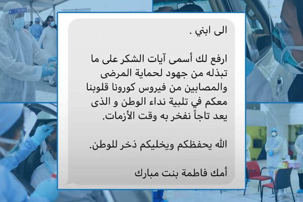 تقرير / الكادر الطبي: رسالة ' أم الإمارات' رفعت معنوياتنا وقوت عزيمتنا لحماية المجتمع