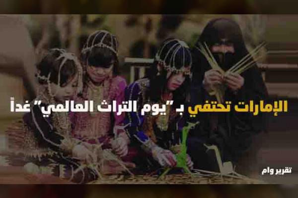 الإمارات تحتفي بـ 'يوم التراث العالمي' غدا