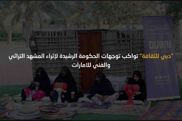 تقرير / 'دبي للثقافة' تواكب توجهات الحكومة الرشيدة لإثراء المشهد التراثي والفني للامارات