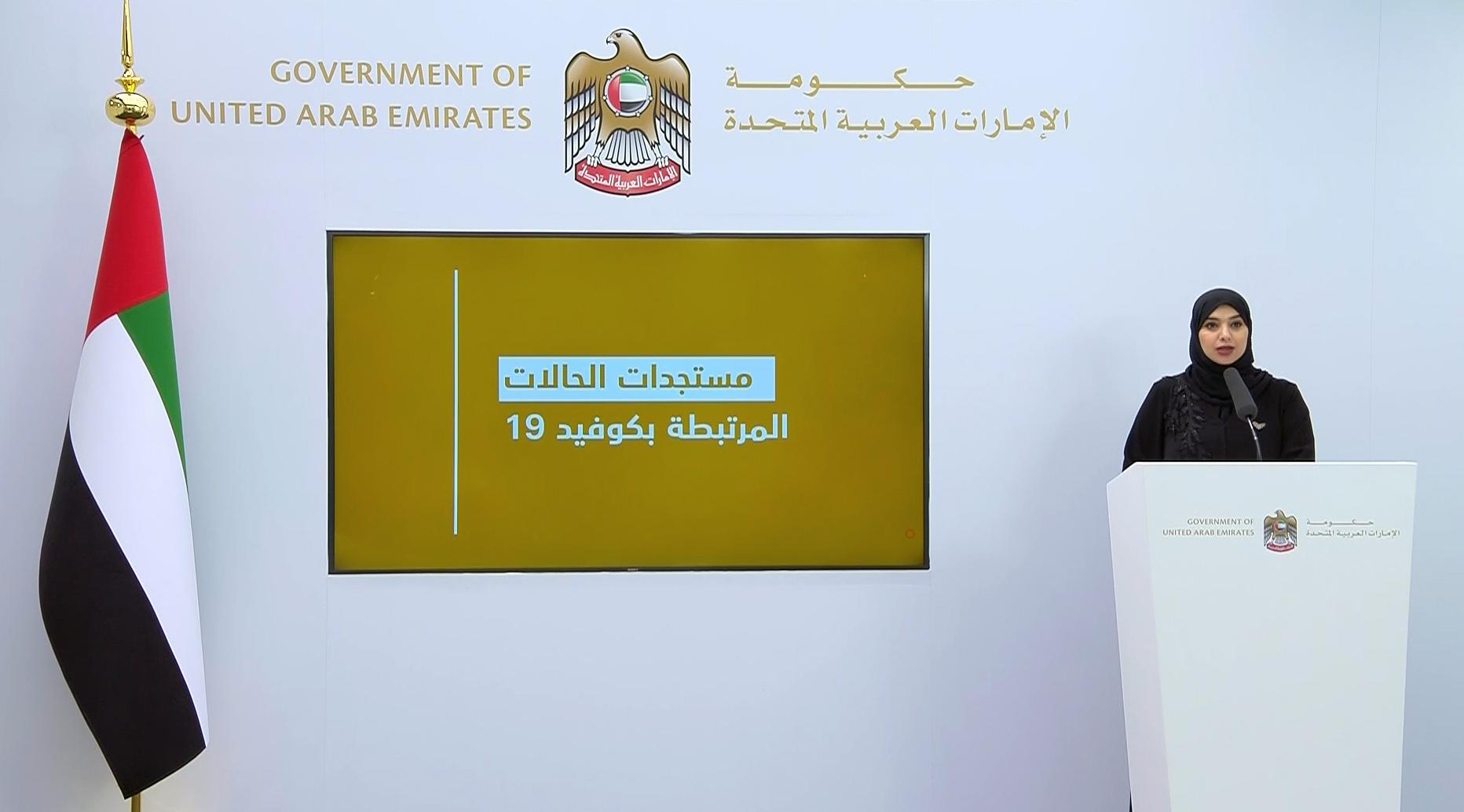 الإمارات تعلن ارتفاع عدد حالات الشفاء إلى 17546 حالة و الكشف عن 726 إصابة جديدة بمرض كورونا