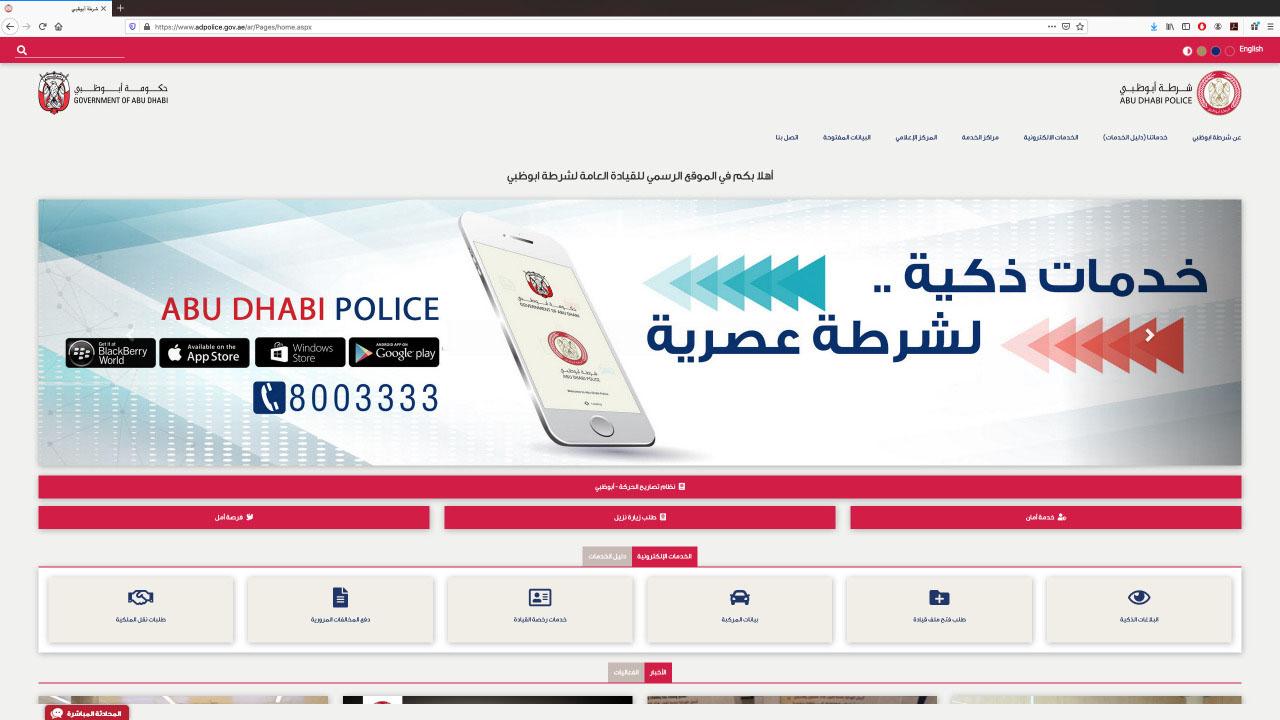 شرطة أبوظبي توفر تصاريح خروج أوقات التعقيم الوطني