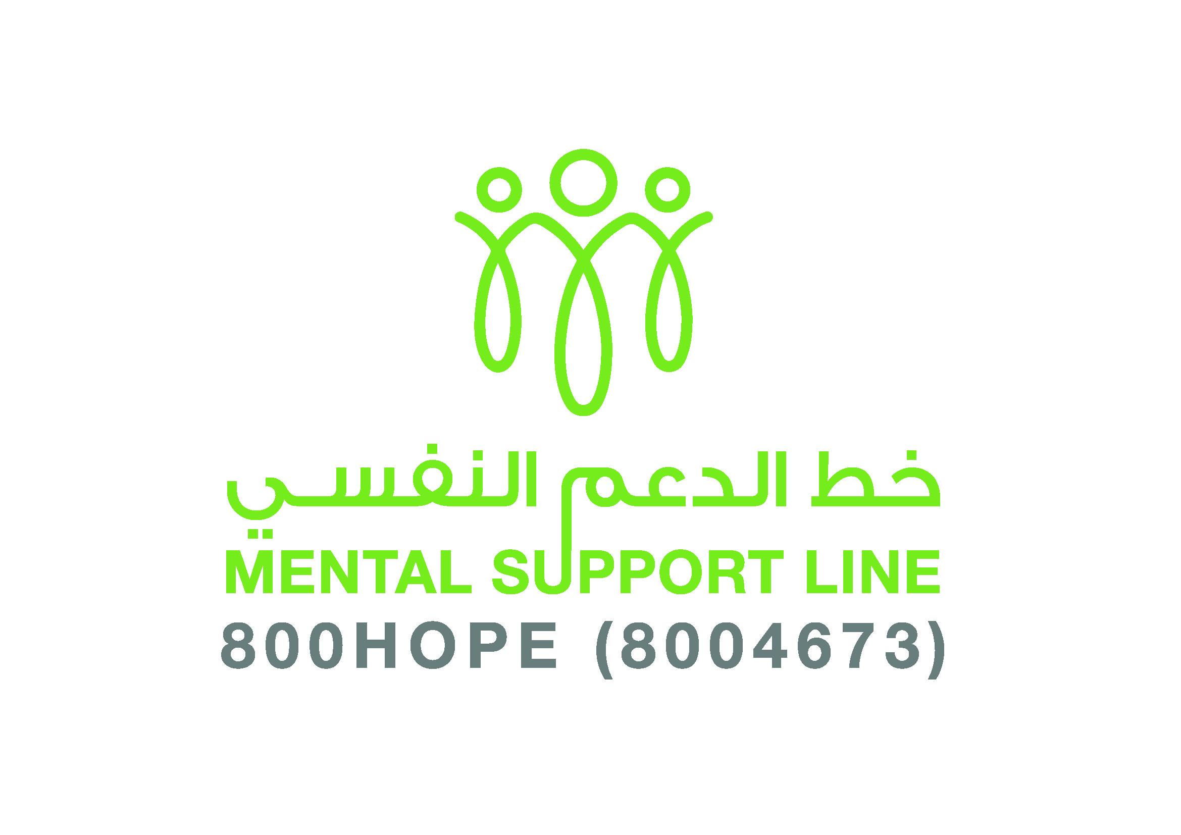 """البرنامج الوطني للسعادة وجودة الحياة يطلق """"خط الدعم النفسي"""" لمساعدة أفراد المجتمع على مواجهة التداعيات النفسية لفيروس """"كورونا المستجد"""""""