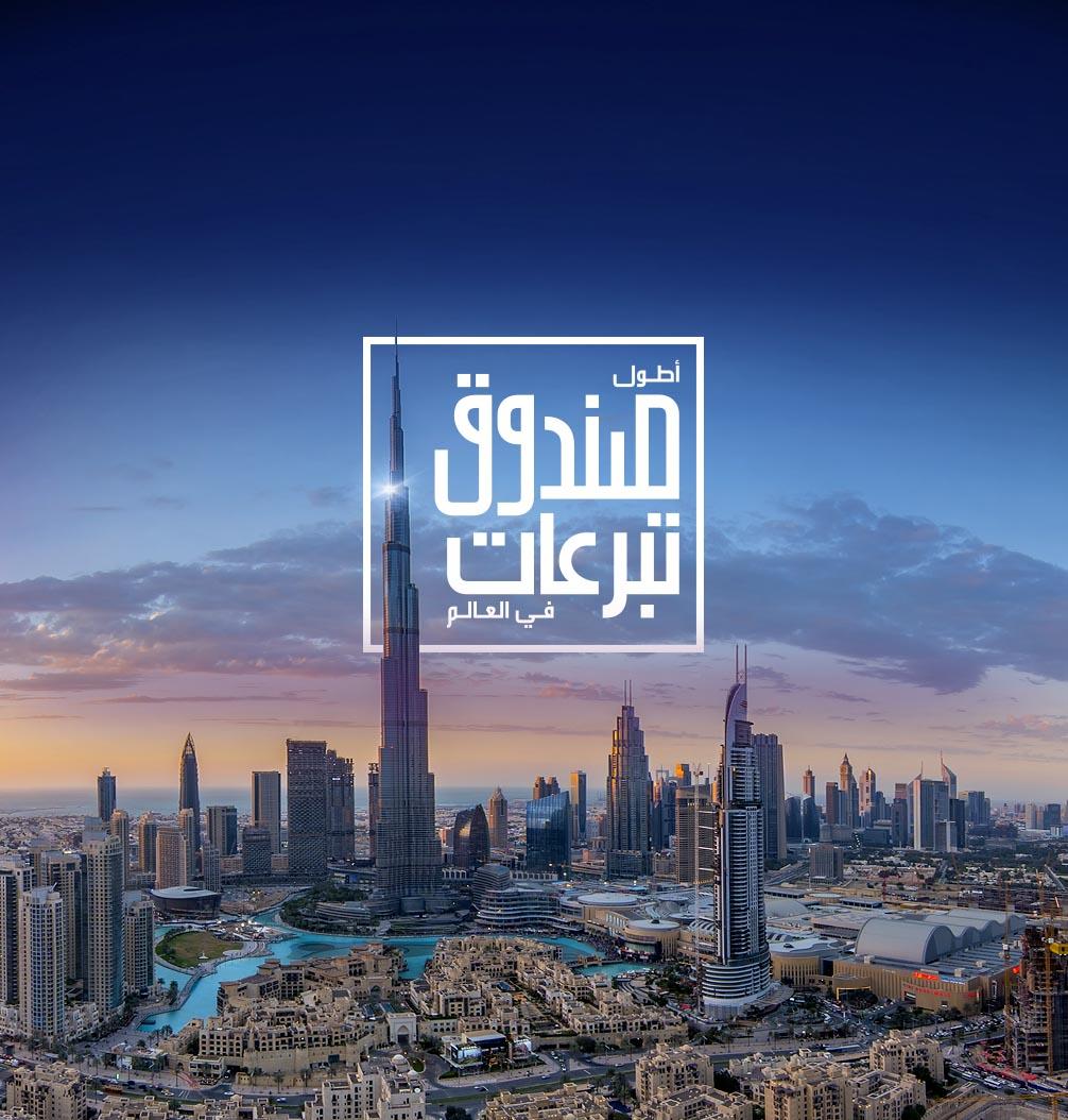 """""""مبادرات محمد بن راشد العالمية"""" و """"برج خليفة""""  يطلقان حملة """"أطول صندوق تبرعات في العالم"""""""