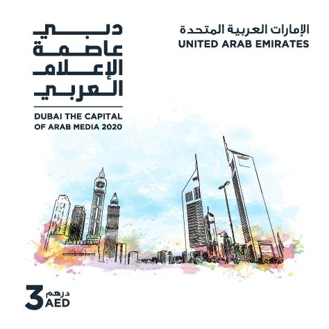 """بريد الإمارات تصدر مجموعة من الطوابع التذكارية تحمل شعار """"دبي عاصمة الإعلام العربي 2020"""""""