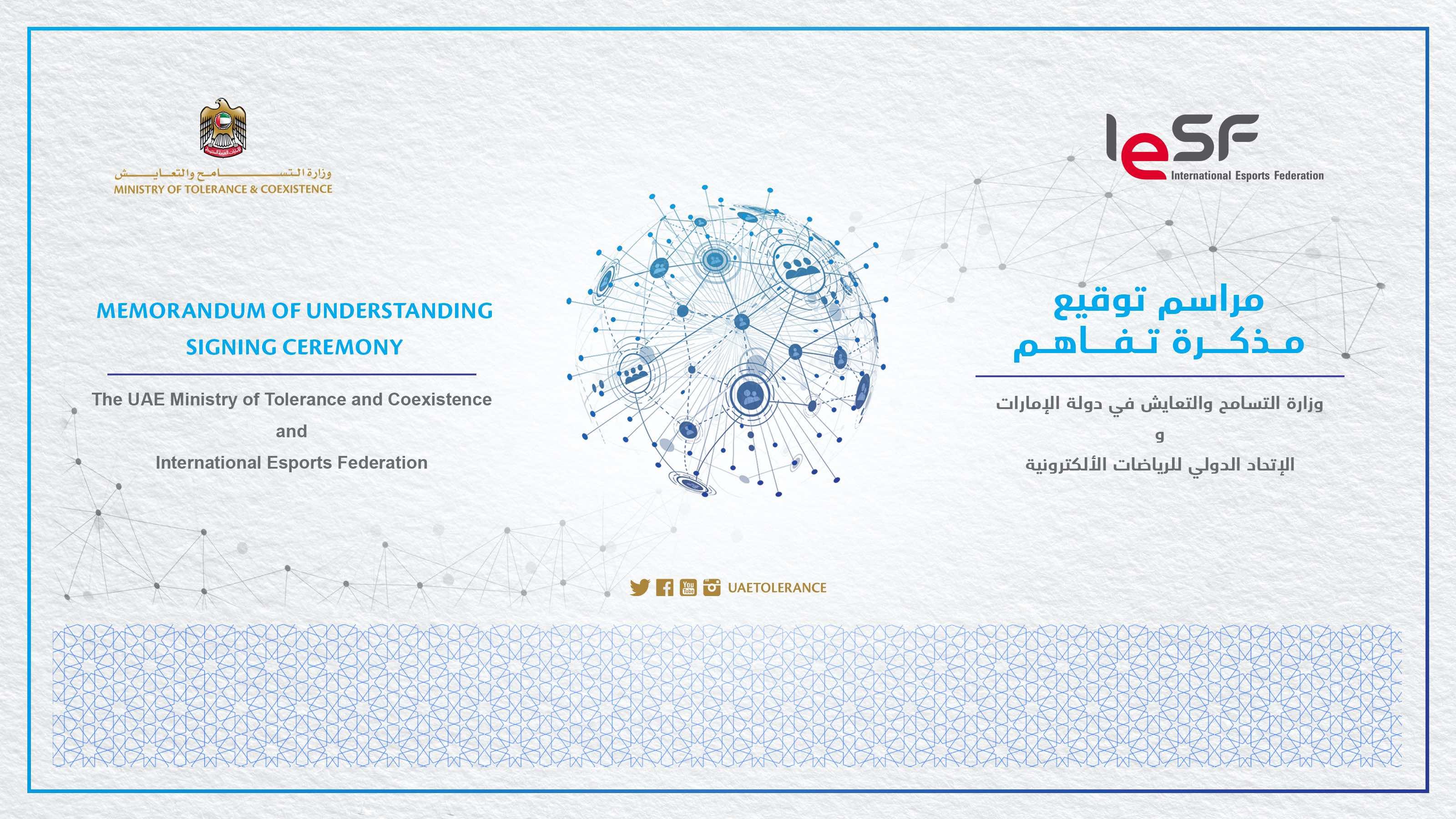 وزارة التسامح والتعايش والاتحاد العالمي للرياضات الالكترونية يوقعان مذكرة للتعاون