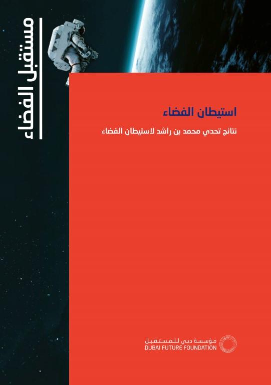 بإشراف مؤسسة دبي للمستقبل .. 35 مشروعاً مستقبلياً تدعم جهود دولة الإمارات للريادة في قطاع الفضاء