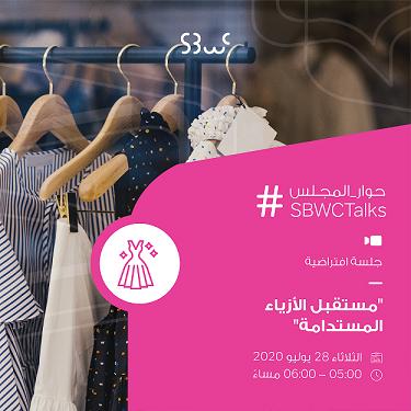 """"""" سيدات أعمال الشارقة"""" يناقش الاتجاهات المستقبلية بقطاعات الأزياء المستدامة والصناعات الغذائية والتجميل"""
