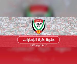 اتحاد الكرة يطلق الاستبيان الخاص بـ 'خلوة كرة الإمارات '