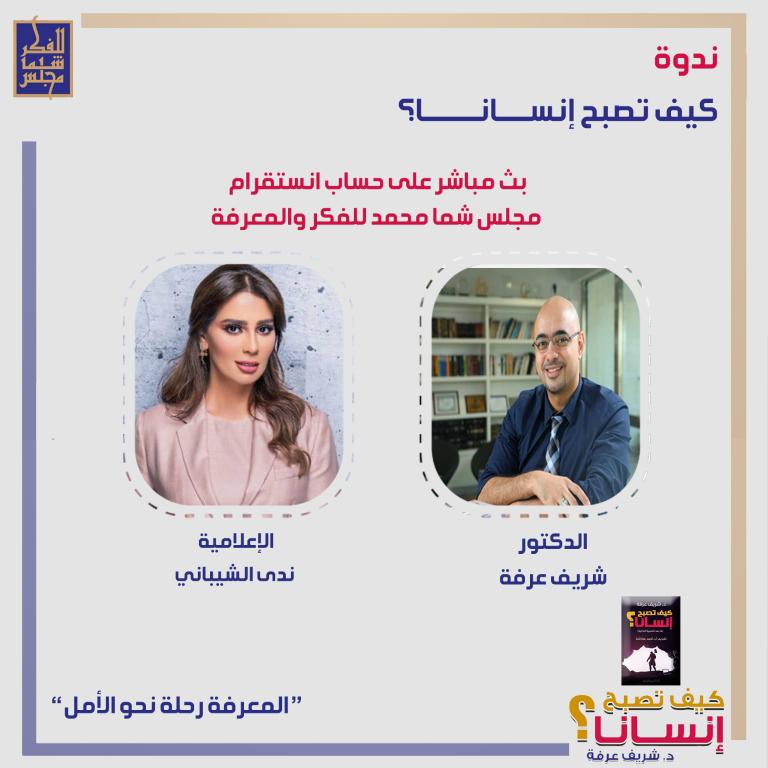 مجلس شما بنت محمد للفكر والمعرفة يختتم دورته الثانية