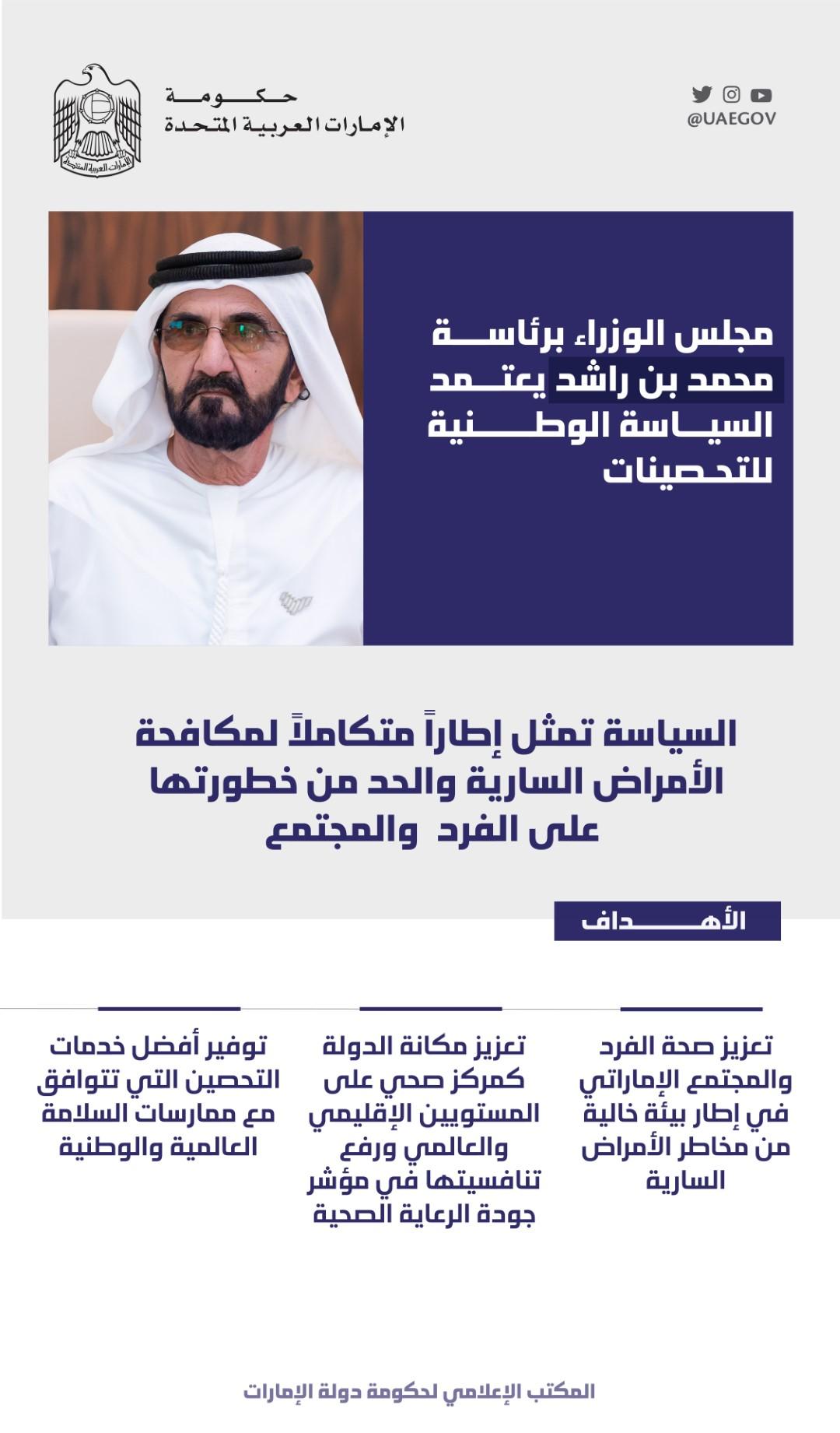 مجلس الوزراء يعتمد السياسة الوطنية للتحصينات
