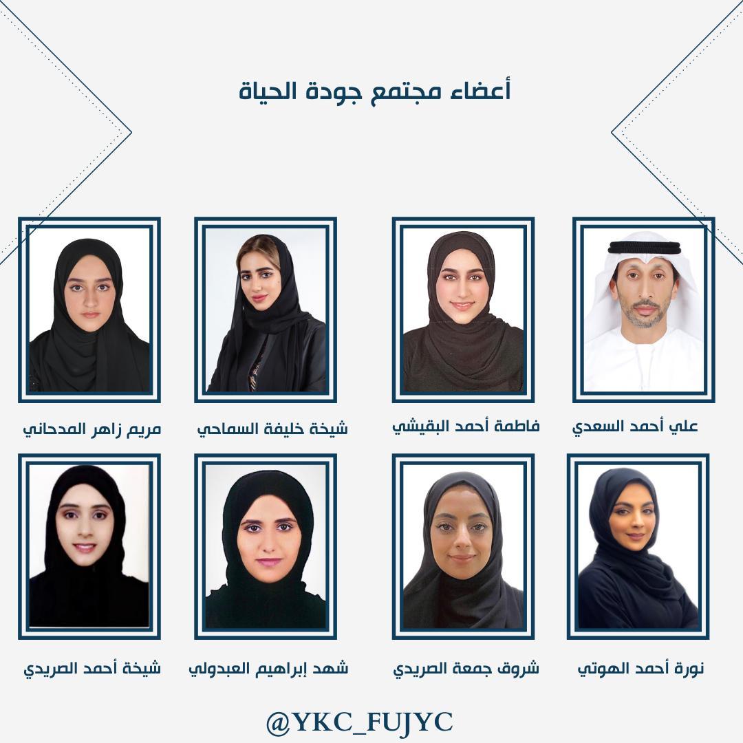 """الإعلان عن أسماء أعضاء مبادرة """"مجتمعات الشباب المعرفية"""" في الفجيرة"""