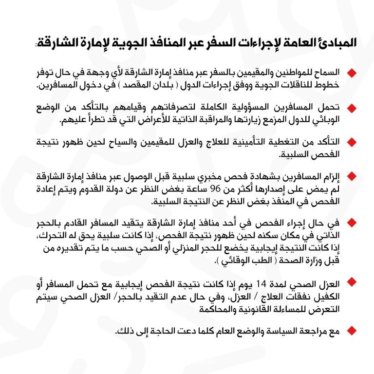 لجنة أزمات وكوارث إمارة الشارقة تحدد إجراءات السفر عبر منافذ الإمارة الجوية
