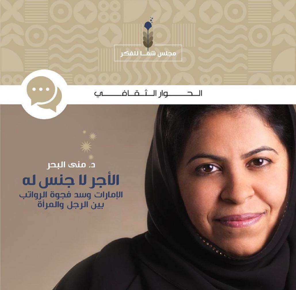 مجلس شما بنت محمد للفكر والمعرفة يناقش قانون المساواة في الأجور بين الجنسين في القطاع الخاص