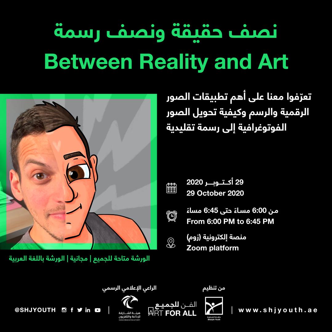 """""""ناشئة الشارقة"""" تُطلق معرضها الافتراضي """"الفن للجميع"""" الأربعاء المقبل"""