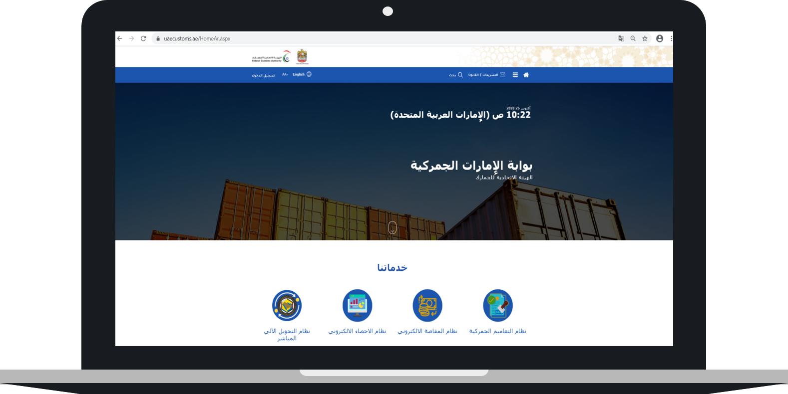 """""""الاتحادية للجمارك"""" تطلق بوابة الإمارات الجمركية رسمياً"""