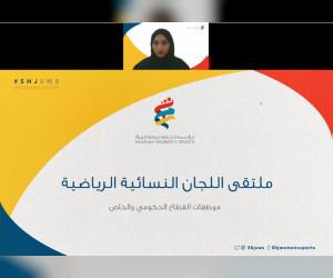 51 جهة تشارك في ملتقى افتراضي للجان النسائية الرياضية بالشارقة