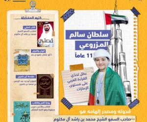 سلطان سالم المزروعي يتوج بلقب بطل تحدي القراءة العربي في الإمارات