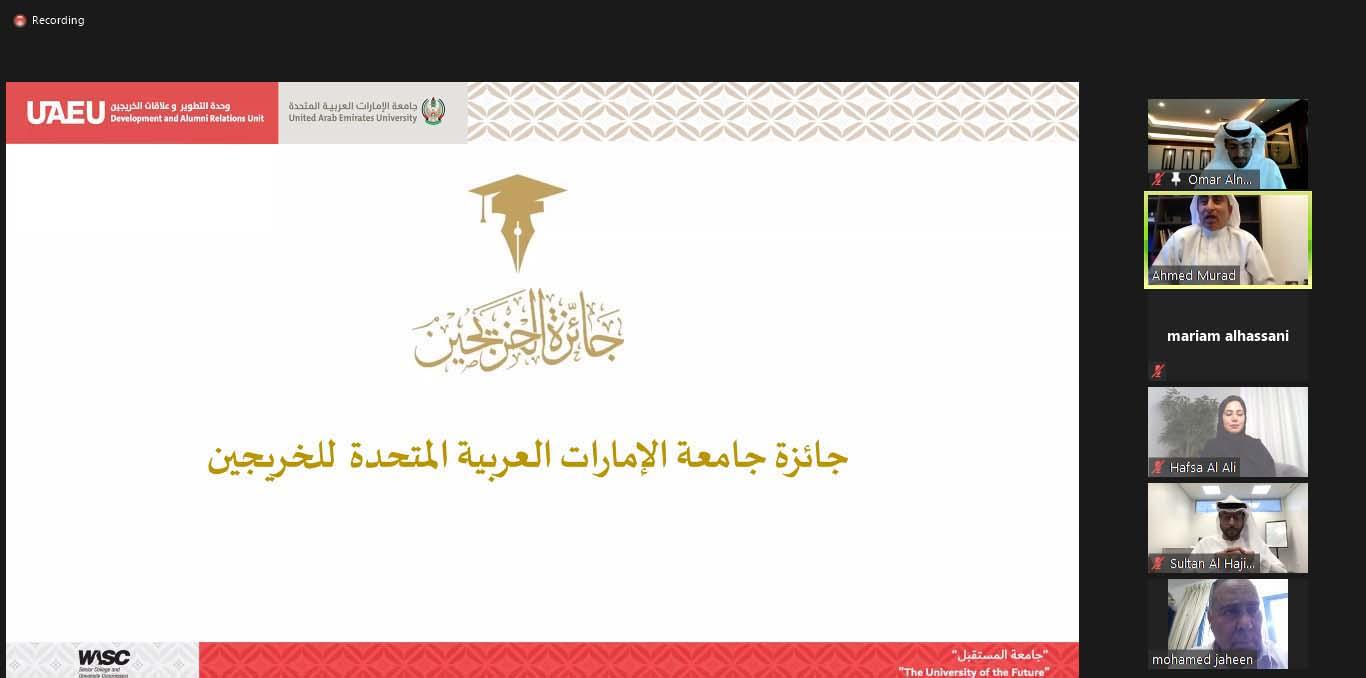 جامعة الإمارات تطلق