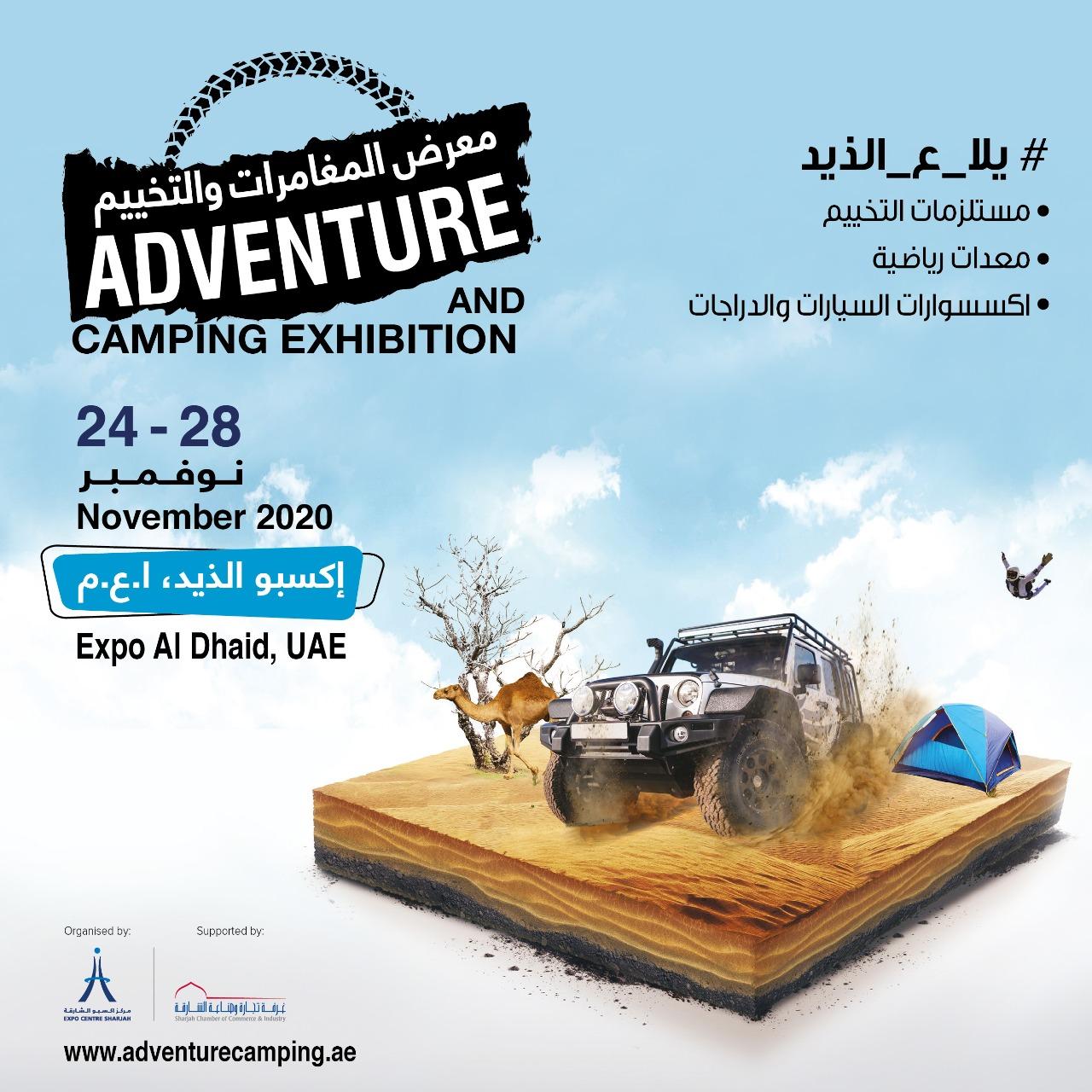 إكسبو الذيد يستضيف معرض التخييم والمغامرات 2020 في 24 نوفمبر