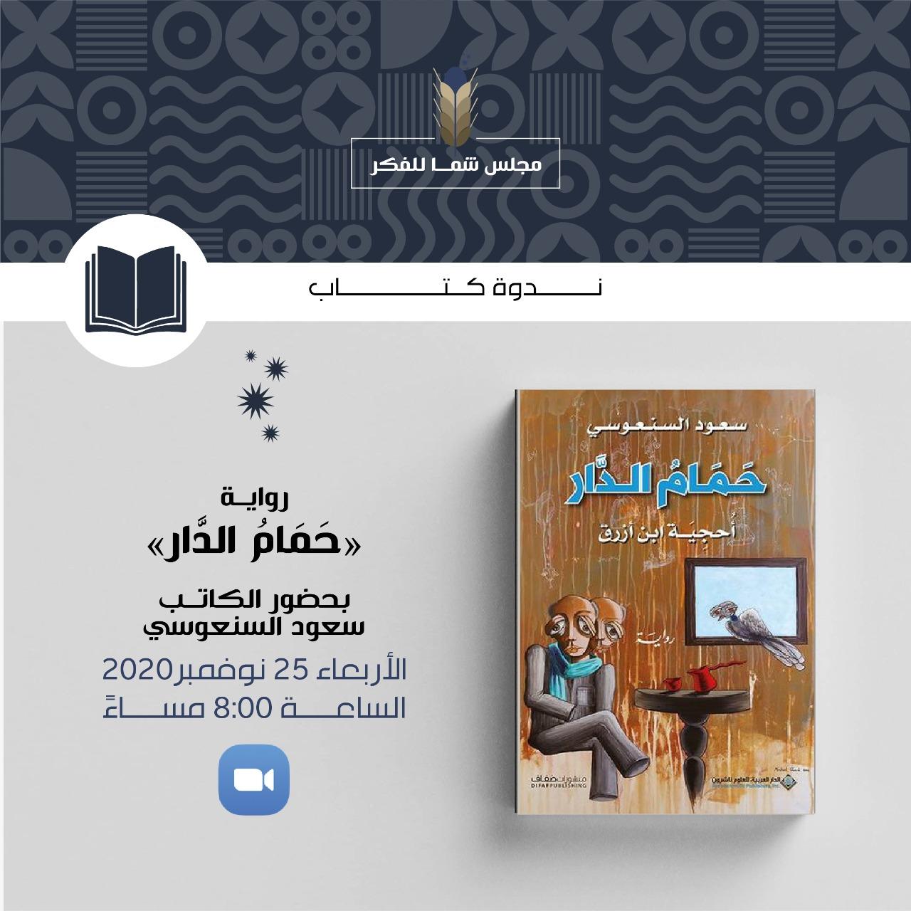 مجلس شما بنت محمد للفكر يناقش رواية