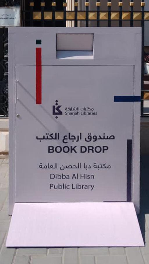 """""""مكتبات الشارقة العامة"""" تطلق خدمة """"صندوق الإرجاع"""" لإعادة الكتب من خارج المكتبة"""