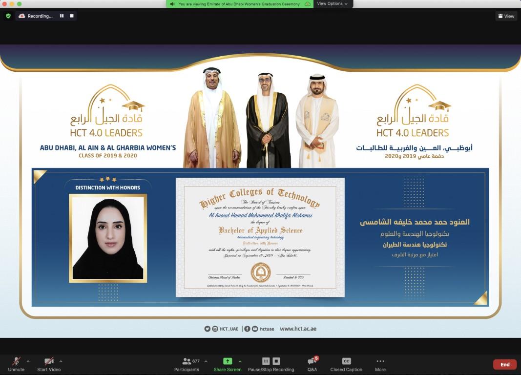 """""""كليات التقنية"""" تحتفي افتراضيا بتخريج 1034 طالبة من أبوظبي"""