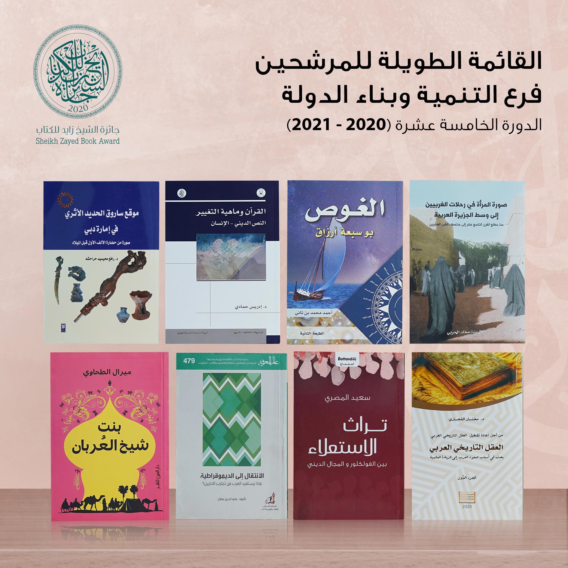 """""""زايد للكتاب"""" تعلن القائمة الطويلة لفرعي """"التنمية وبناء الدولة"""" و""""الفنون والدراسات النقدية"""""""