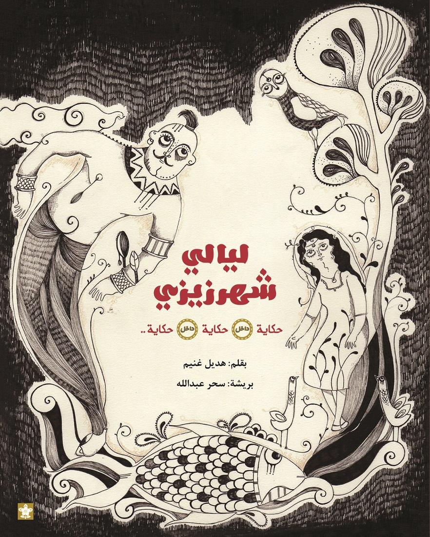 جائزة اتصالات لكتاب الطفل  تتوّج الفائزين بدورتها الـ12