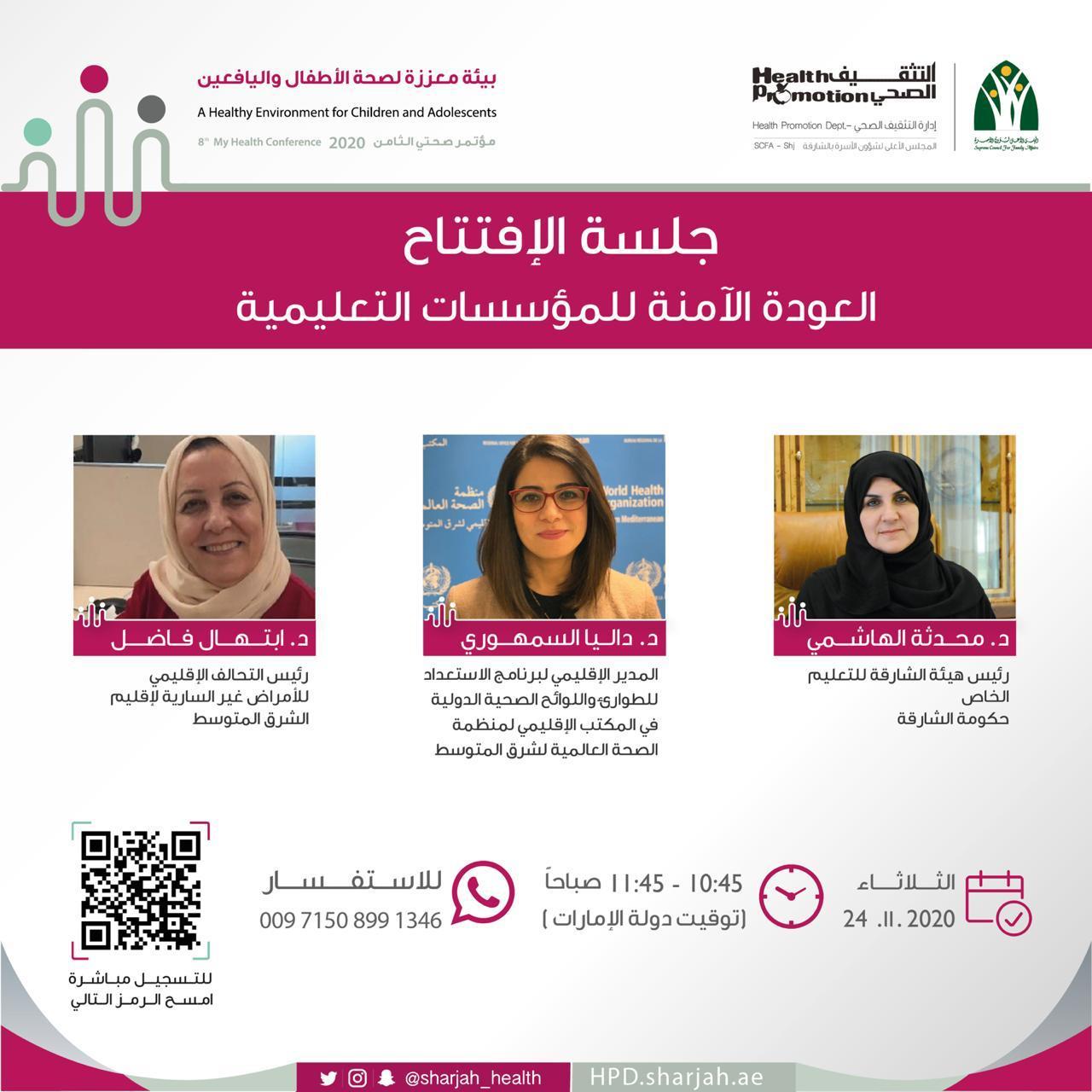 غدا .. انطلاق مؤتمر صحتي الدولي الثامن بمشاركة كبريات المؤسسات الصحية العالمية