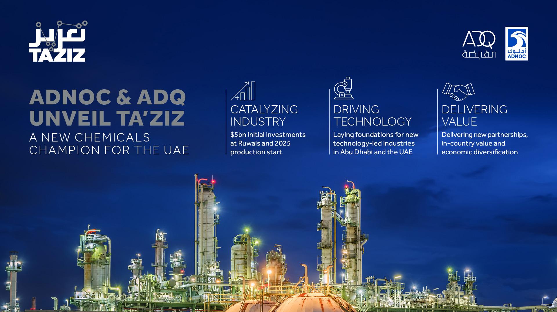 """أدنوك و""""القابضة"""" تطلقان مشروعهما المشترك """"تعزيز"""" لتحفيز الصناعة ونمو قطاع البتروكيماويات في الإمارات"""