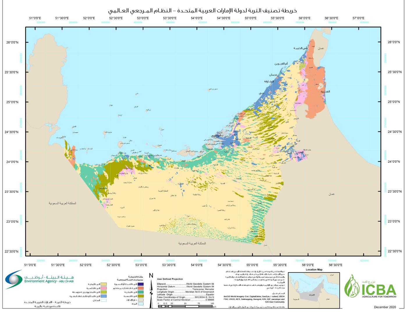 هيئة البيئة في أبوظبي تطلق خارطة التربة على مستوى الإمارات باستخدام النظام المرجعي العالمي