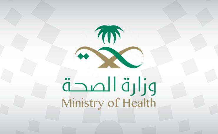 الصحة السعودية-ce3d65a1-0f01-4652-9302-28e10057447b