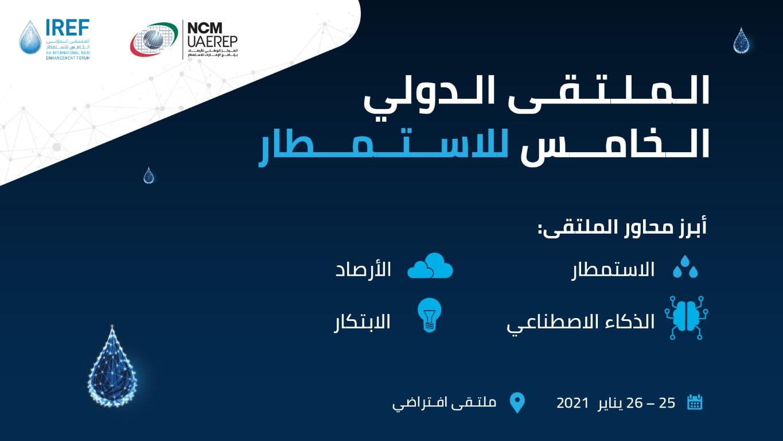 برعاية منصور بن زايد .. الملتقى الـ 5 للاستمطار ينطلق 25 يناير افتراضيا ويعلن عن أجندته