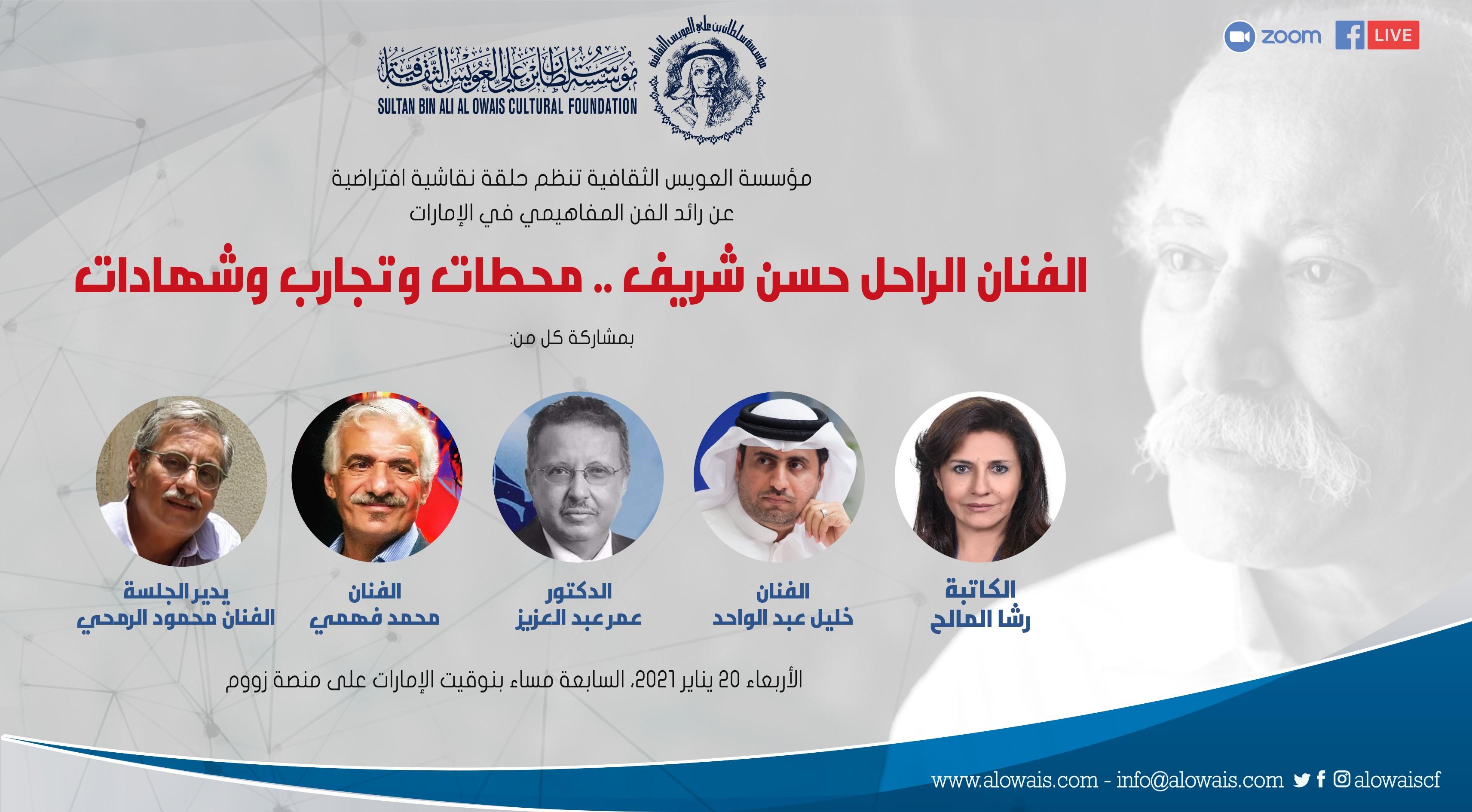 """""""العويس الثقافية"""" تنظم حلقة نقاشية حول كتاب """"حسن شريف..محطات وتجارب وشهادات"""""""