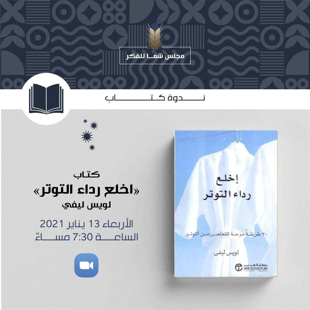 """شما بنت محمد بن خالد تطلق مبادرة """"الكتاب رفيق العزلة"""""""