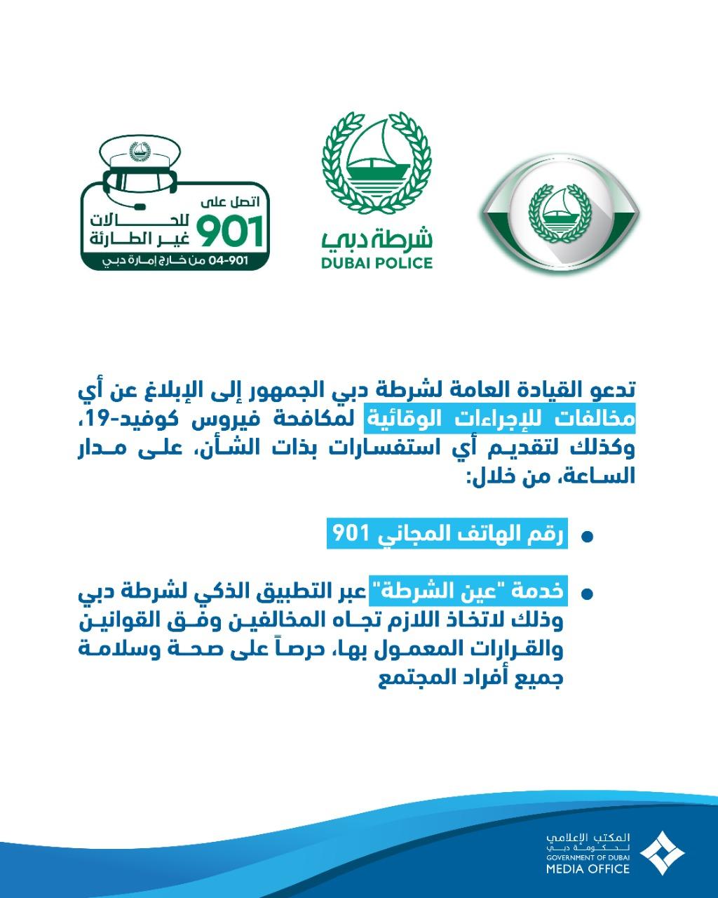 شرطة دبي تدعو الجمهور للإبلاغ عن مخالفات الإجراءات الاحترازية عبر الرقم 901 وخدمة