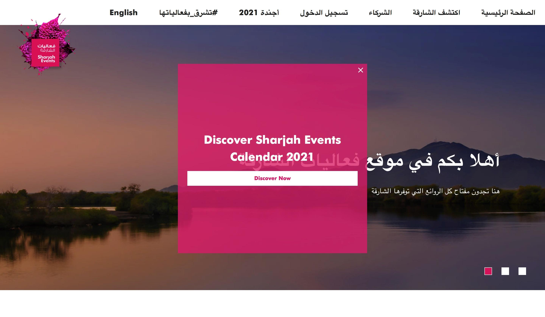 """موقع """"فعاليات الشارقة"""" يطلق حملة تعريفية بالإمارة وفعالياتها للعام 2021"""