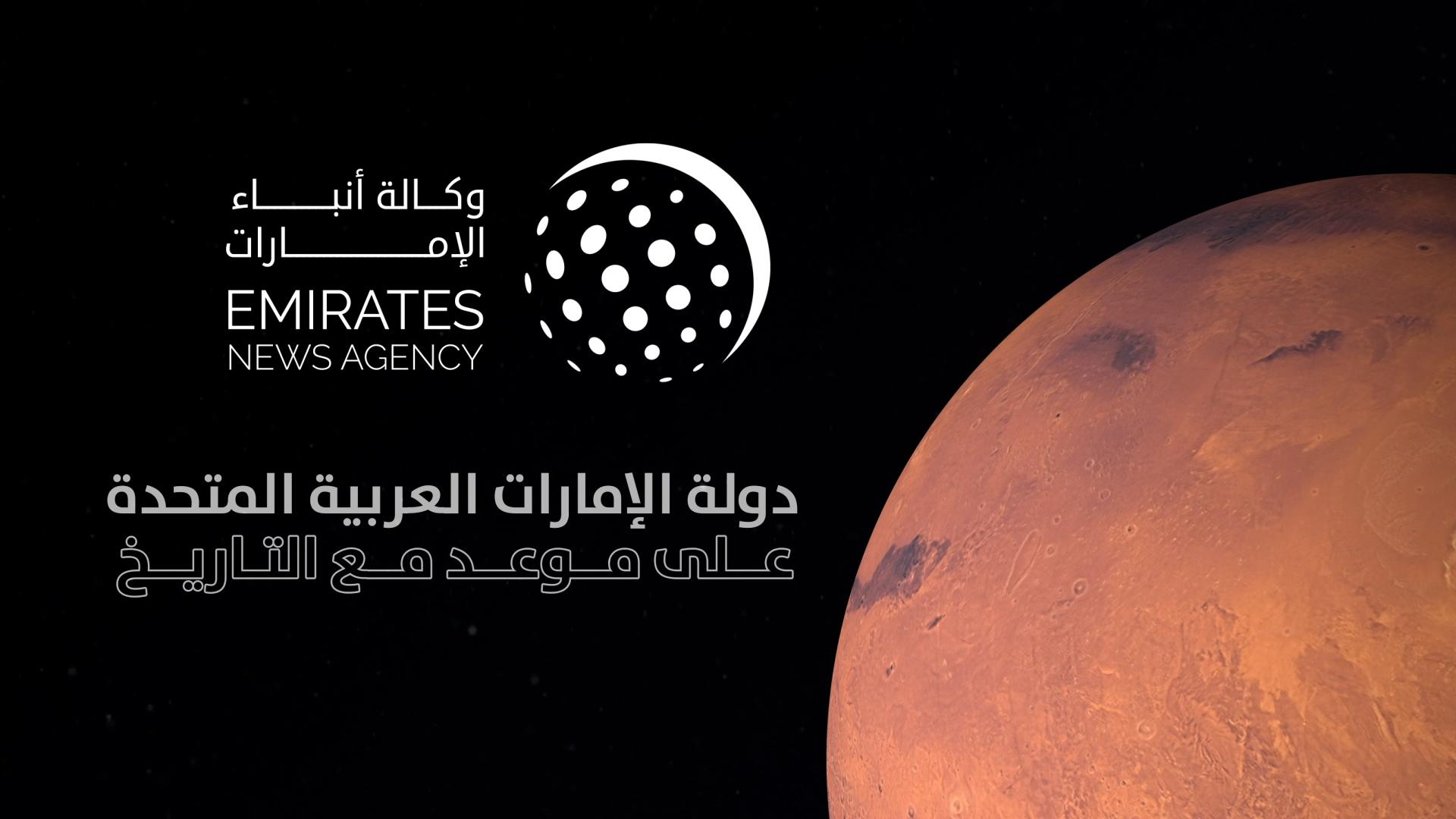 """الإمارات على موعد مع التاريخ .. """"مسبار الأمل"""" يبلغ المريخ بعد غد"""