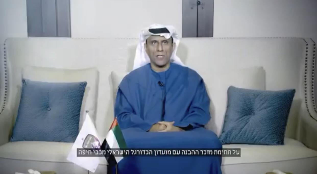 مذكرة تفاهم بين ناديي العين ومكابي حيفا الاسرائيلي