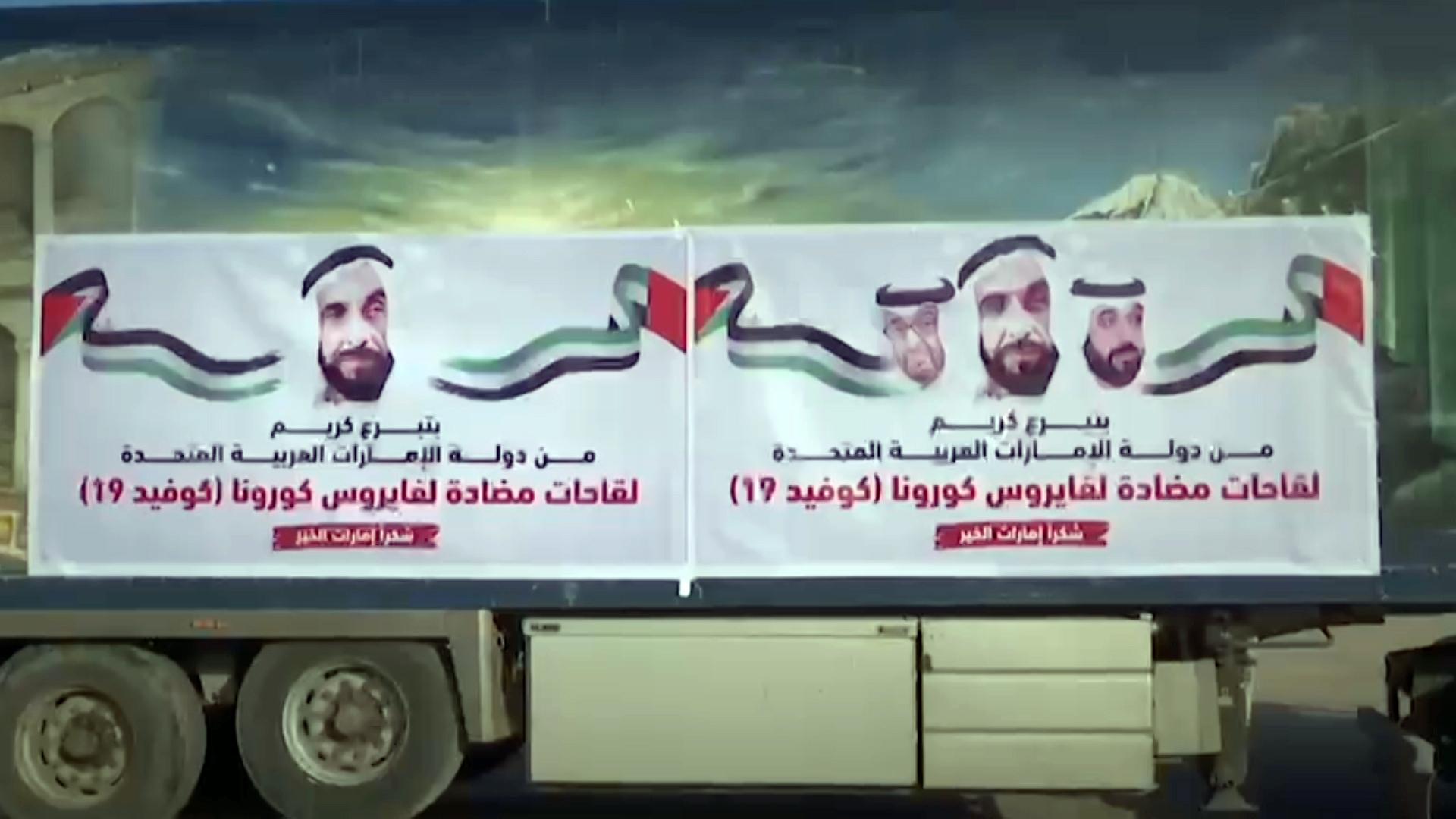 """ترحيب فلسطيني بإرسال الإمارات لقاحات """"كورونا"""" إلى قطاع غزة"""