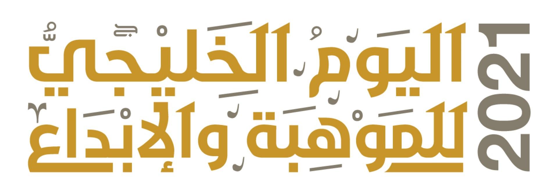 """""""تربوي اللغة العربية"""" بالشارقة يحتفي باليوم الخليجي للموهبة والإبداع"""