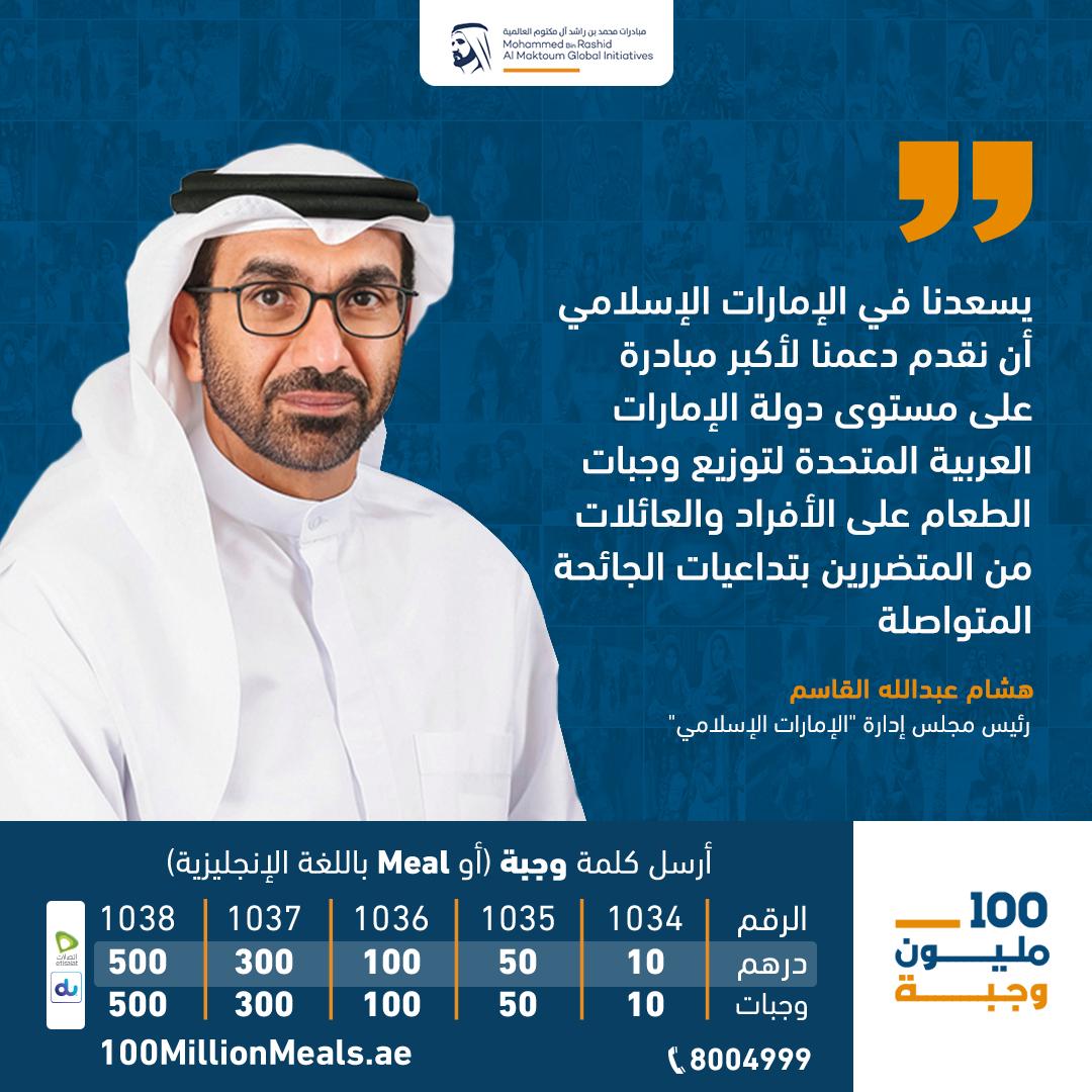 """الإمارات الإسلامي يتكفل بـ 5 ملايين وجبة بقيمة 5 ملايين درهم ضمن حملة """"100 مليون وجبة"""""""