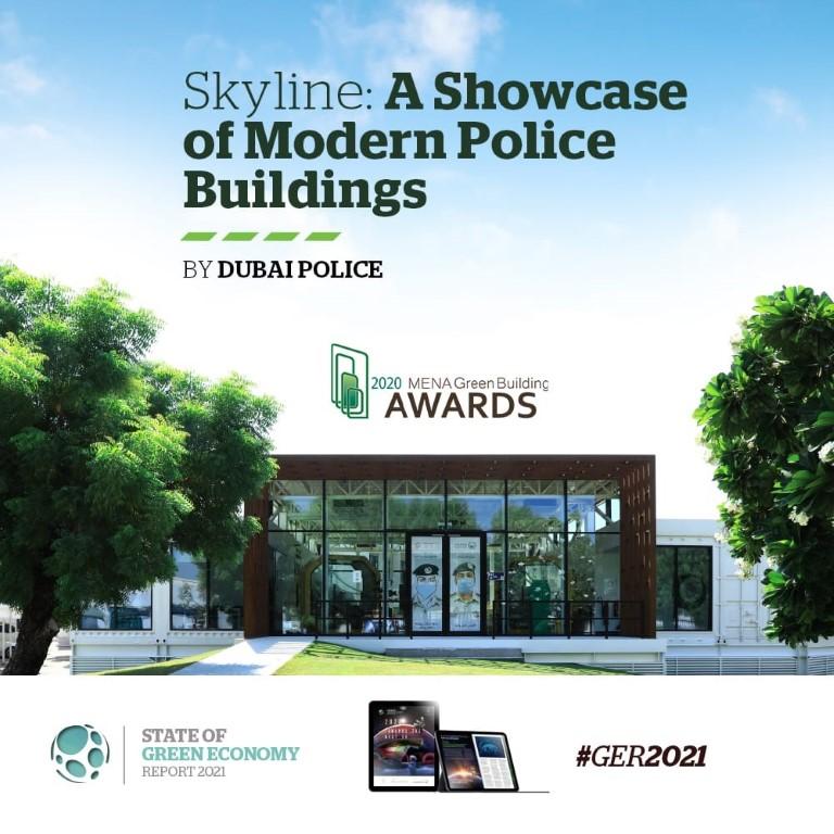 فوز مبنى المبادرات الحكومية بشرطة دبي بجائزة المباني الخضراء في منطقة شمال أفريقيا والشرق الأوسط
