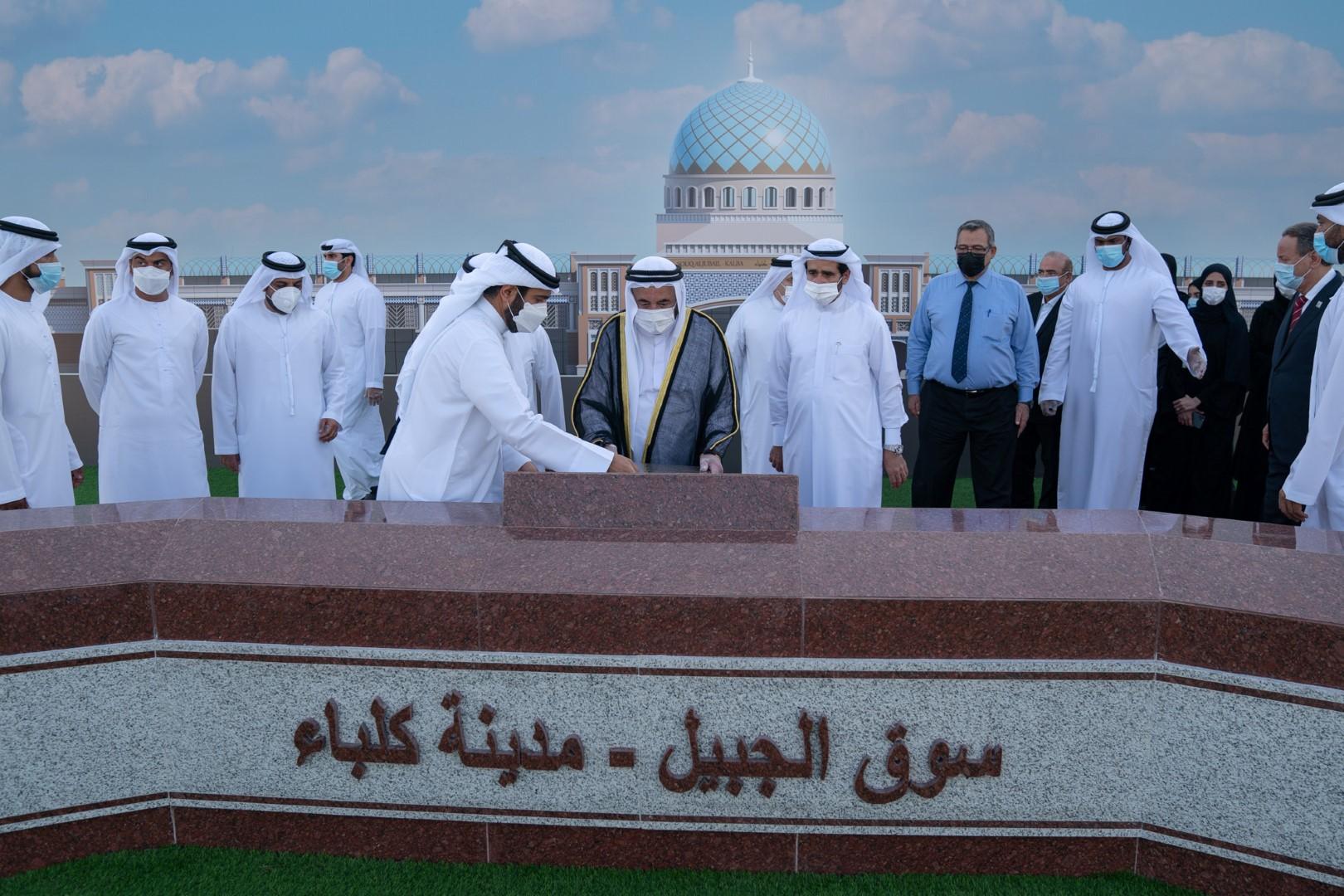 حاكم الشارقة يضع حجر الأساس لسوق الجبيل بمدينة كلباء