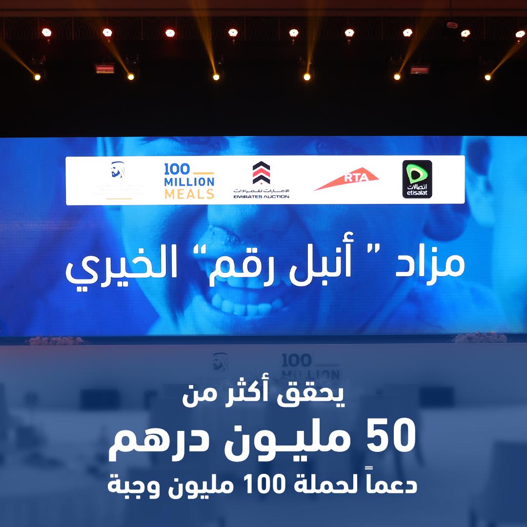 """مزاد الأرقام المميزة الخيري """"أنبل رقم"""" الداعم لحملة 100 مليون وجبة يحقق أكثر من 50 مليون درهم"""