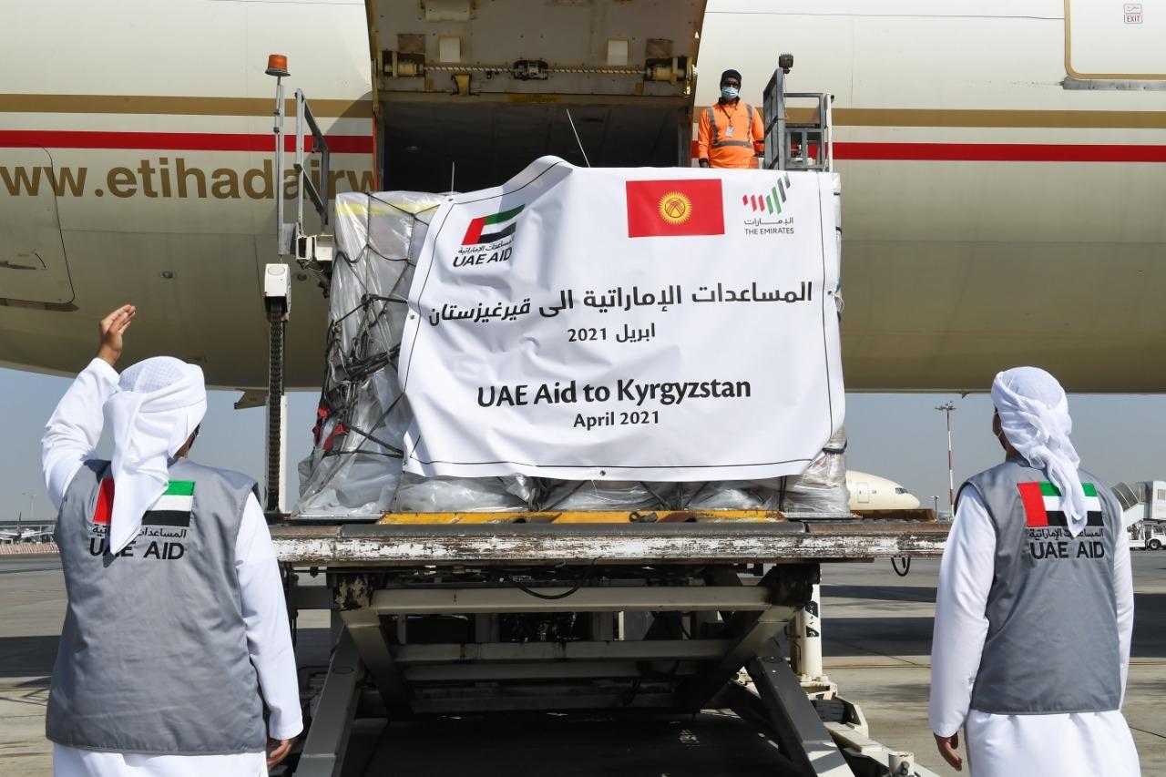 الإمارات ترسل طائرة تحمل 50 طنا من المواد الغذائية إلى قيرغيزستان