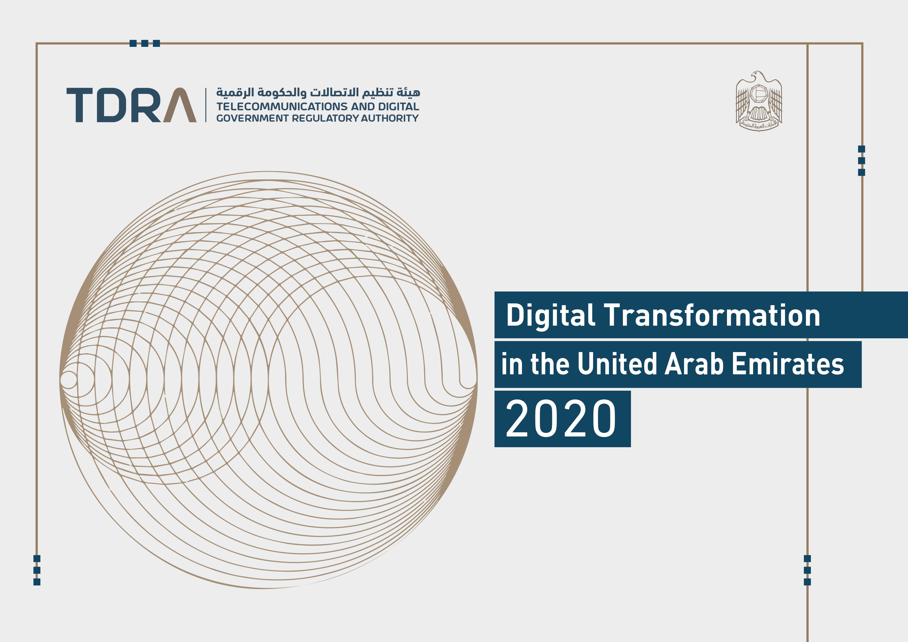 تنظيم الاتصالات والحكومة الرقمية تصدر تقرير التحول الرقمي في دولة الإمارات - البث غداً 11 ص-1