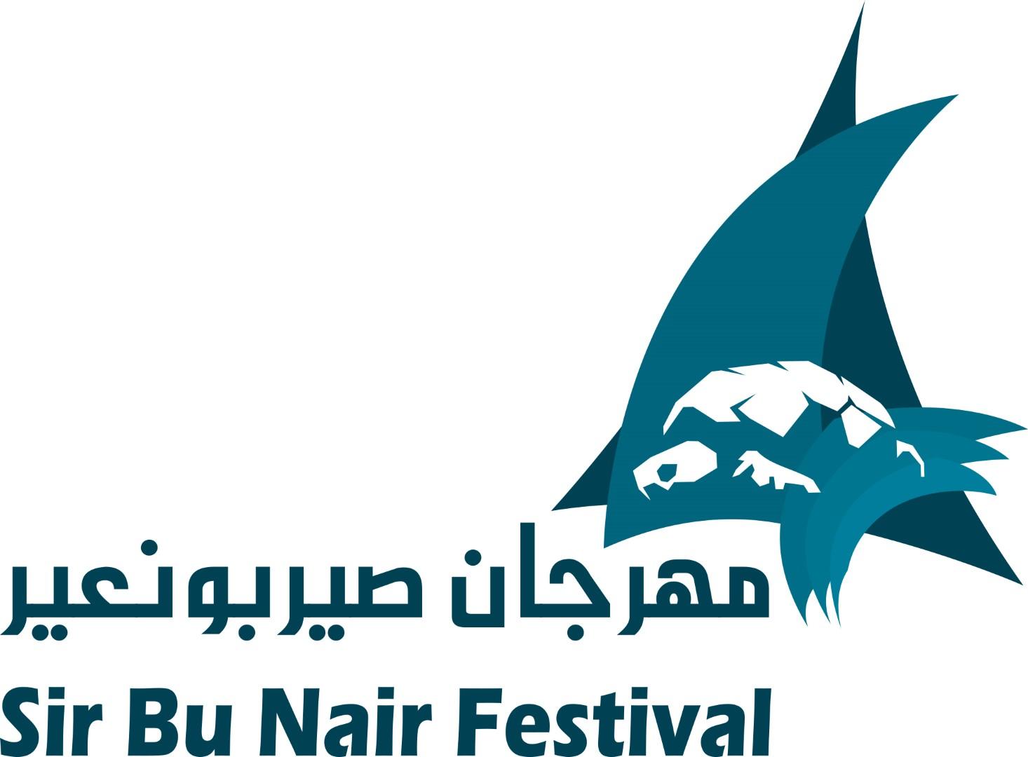 انطلاق فعاليات مهرجان صير بو نعير 21